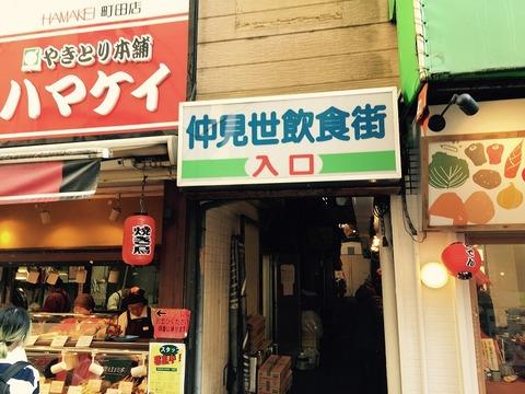 仲見世飲食街