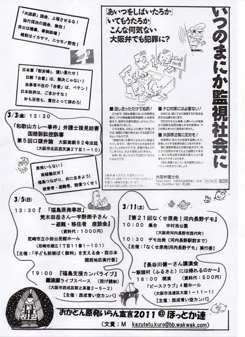 2017年2月上旬配布ビラ(うら)002