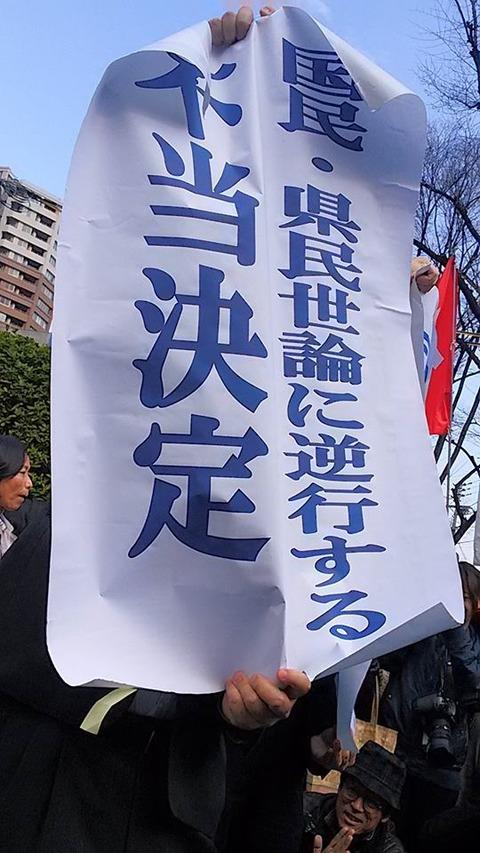 3月28日 大阪高裁 不当決定❢