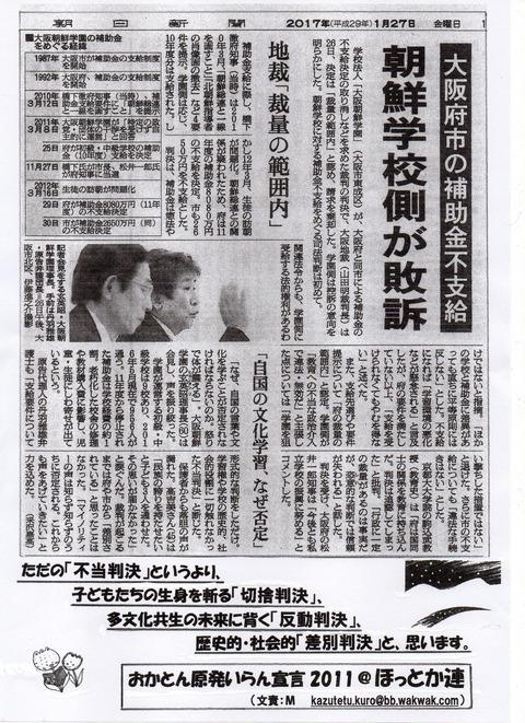 2017年2月6日大阪市役所前配布ビラ(うら)002