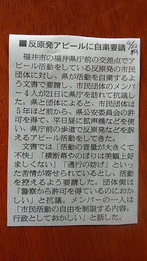 福井県庁前 公開質問状つづき NHK福井 & 朝日新聞記事