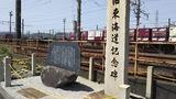 新幹線・東海道線・貨物駅によって分断