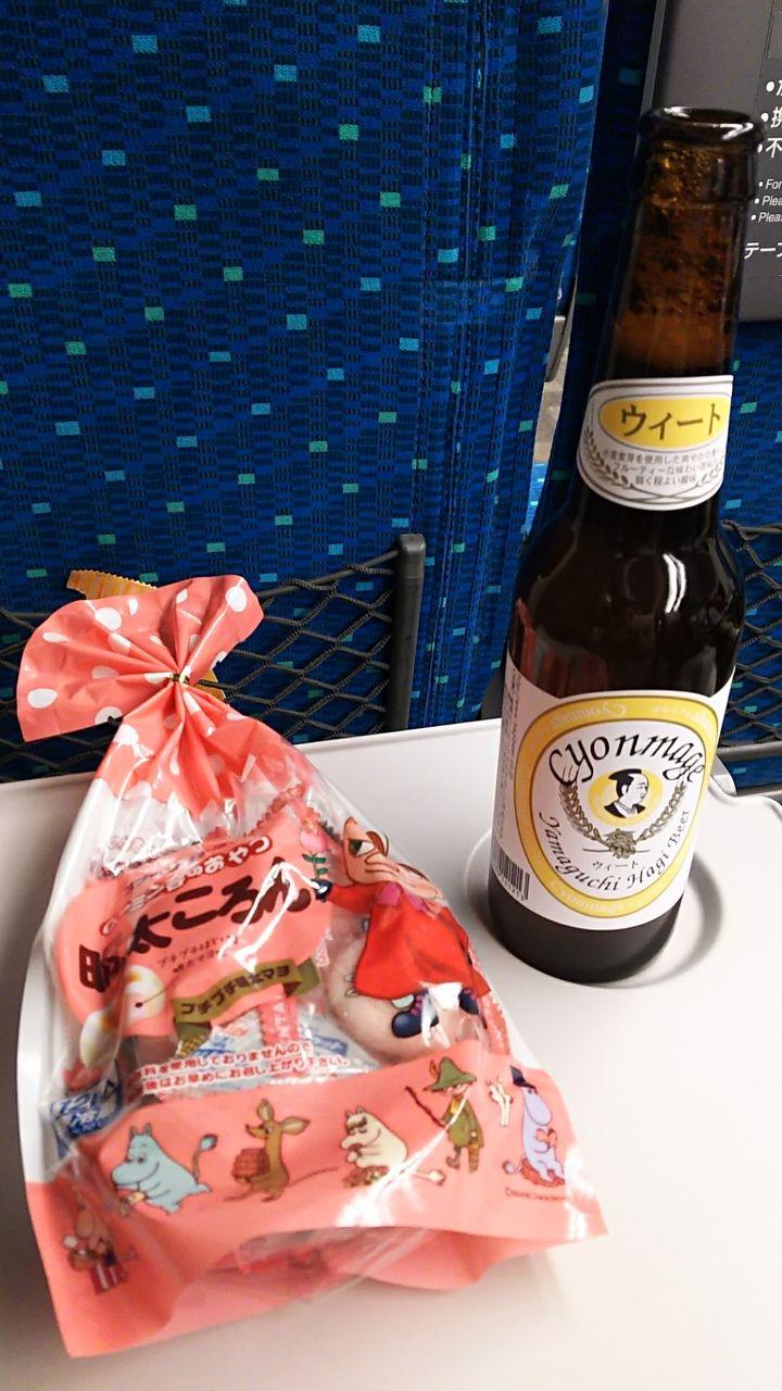 新幹線で飲んだくれ