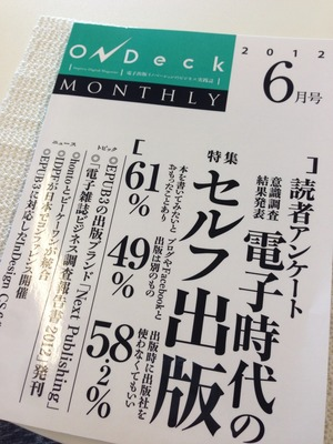 個人で電子出版→紙展開も可、4980円で紙の本を出版できるサービス「MyISBN」のポテンシャル 【増田 @maskin】 : TechWave