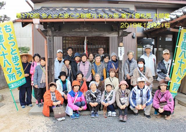 2019.12.21 ちょっと歩こう秋穂八十八ヶ所IMG_1757
