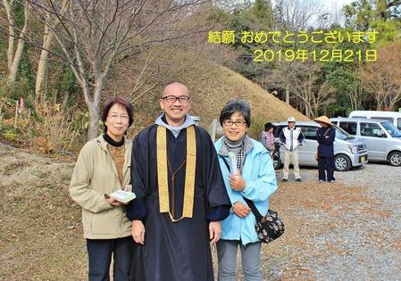 2019.12.21 結願IMG_1717