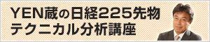 bn_seminar_yenzo_300x60