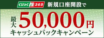 kabu365_50000yen_yenzo_362x133