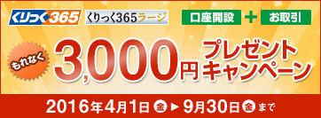 fx_3000yen_yenzo_362x133