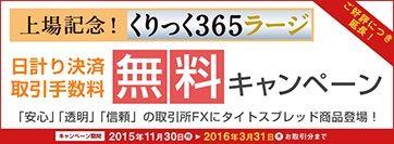 【20160129から】くりっくラージ日計り決済手数料無料CP