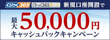 fx_50000yen_yenzo_362x133