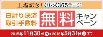 【20160330から】ラージ日計りCP