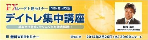 2014-01-30_155106