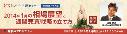 20140108YEN蔵のFX塾