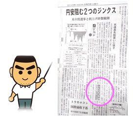 20180605日経朝刊21面