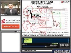 0906豪ドル円セミナー