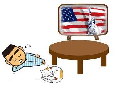 寝てる間も米国凄い