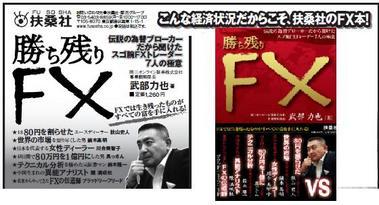 勝ち残りFX扶桑社新聞広告