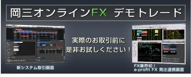 岡三オンラインFXデモトレード