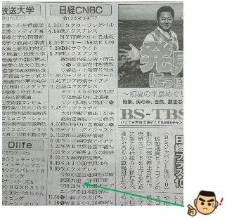 20170726日経朝刊31面