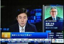 20181212日経CNBC昼エクスプレス