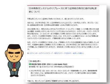重要なお知らせ 日本株取引システムURL変更
