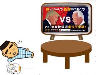 寝ながら大統領選結果