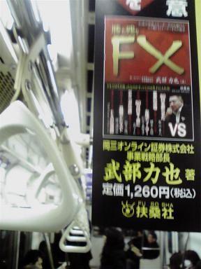地下鉄の中吊り2