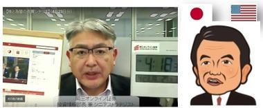警戒!!麻生財務相発言なら、、ドル高円安