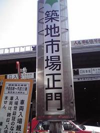 20100223築地入り口