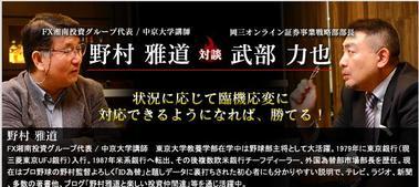 0331野村さんガチンコ対談
