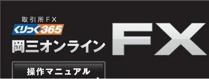 岡三オンラインFX操作マニュアル