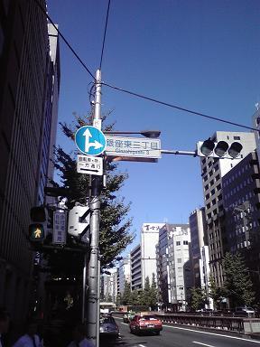 20091008銀座3丁目