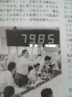 7975円ドル円相場の日