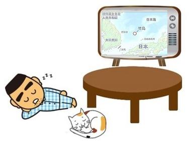 テレビで竹島