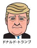困っているトランプ大統領