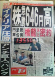 1998年619夕刊フジ青シャツの武部
