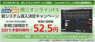 5円キャンペーン