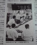 79円85銭