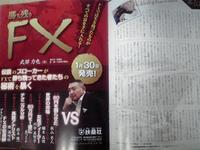 勝ち残りFXの広告ページ