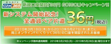 36円GOGO
