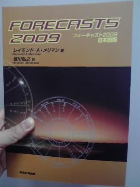 フォーキャスト2009 定価8000円