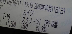 カイジチケット