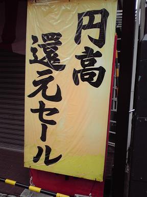 商店街の円高還元看板