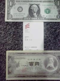 1ドル紙幣と100円紙幣