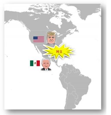 米国とメキシコ対立