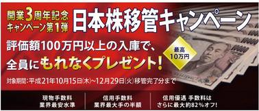 1026日本株移管キャンペーン