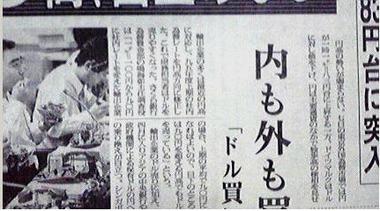 19950408日経新聞