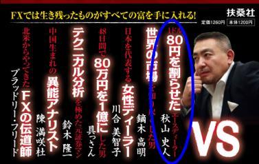 1ドル80円割れを起こした男