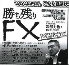 夕刊フジと産経新聞の広告